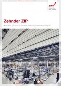 ZIP_техническая_документация